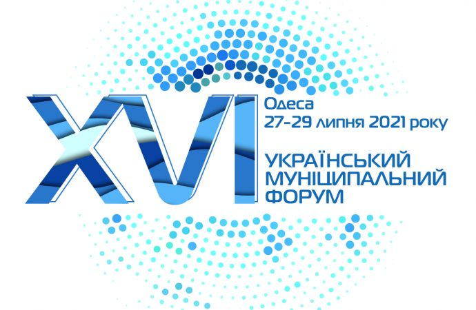 В Одессу съедутся на форум мэры со всей Украины