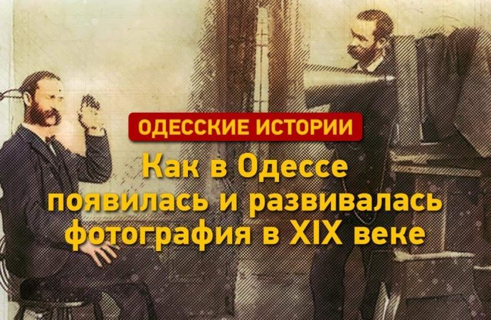 Фотография по-одесски в ХІХ веке: Гааз, Мигурский, Феодоровец, Чеховский