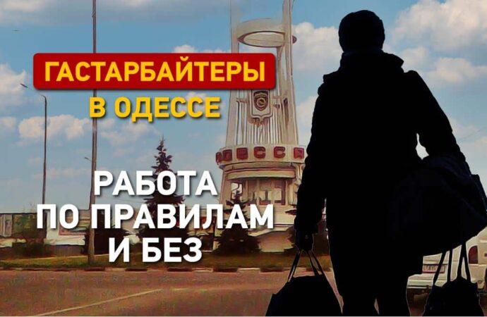 Гастарбайтеры в Одессе: работа по правилам и без