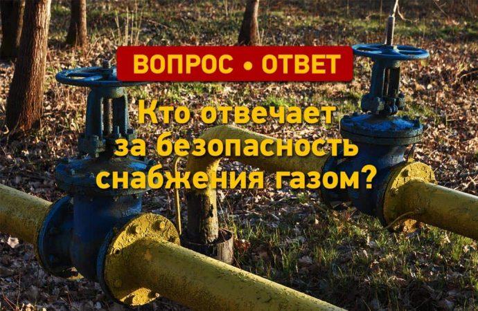 Вопрос – ответ: кто отвечает за безопасность снабжения газом?