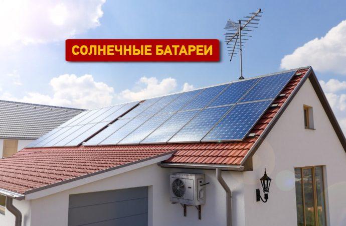 Солнечные батареи на крыше: есть ли риск пожара?