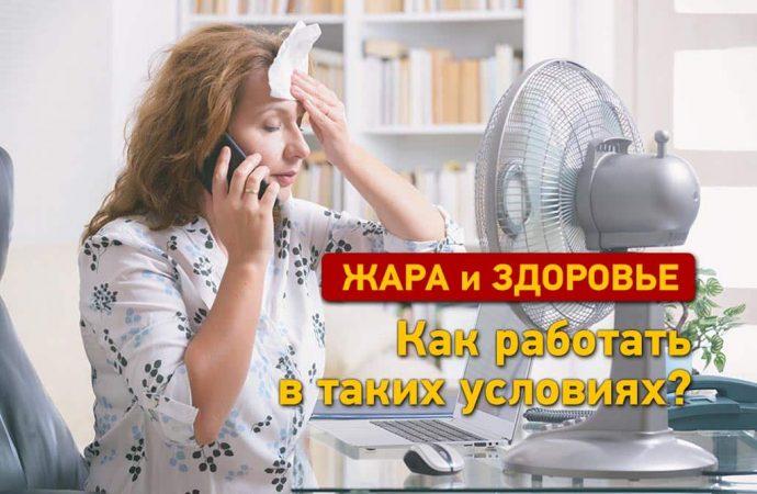 Летняя жара и здоровье: как работать в таких условиях?