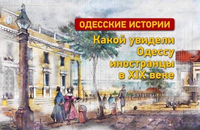 Какой увидели Одессу иностранцы-путешественники в ХІХ веке
