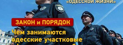 Интервью «Одесской жизни»: чем занимаются участковые в Одессе?