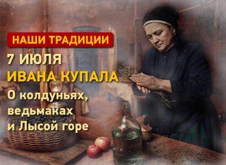 Ивана Купала – 7 июля: о колдуньях, ведьмаках и Лысой горе