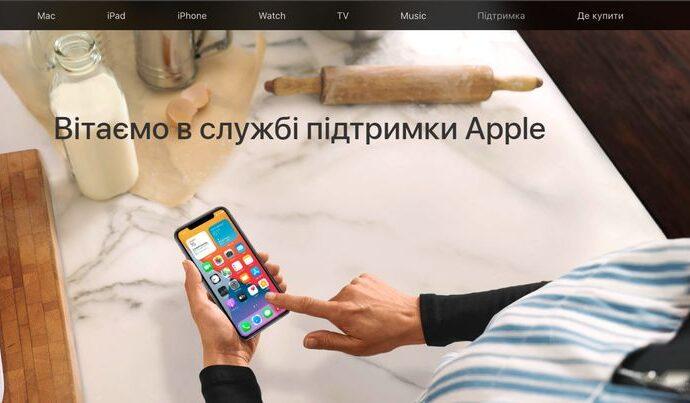 """Apple """"заговорил"""" на украинском"""