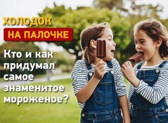 Холодок на палочке: кто и как придумал знаменитое мороженое – «эскимо»?
