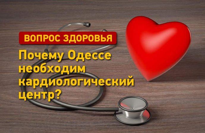 Вопрос здоровья: почему Одессе необходим кардиологический центр?