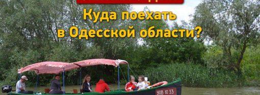 Летний отдых: куда поехать в Одесской области?