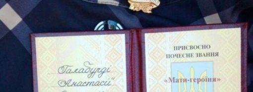 Жительница Одесской области стала матерью-героиней в 104 года