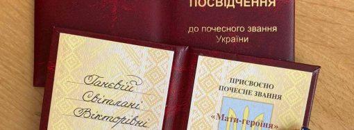 В Одесской области 5 многодетных мам удостоены почетного звания «Мать-героиня»