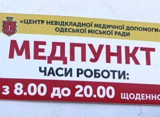 В Одессе работают пляжные медпункты – их телефоны
