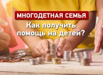 Как получить помощь на детей многодетной семье?