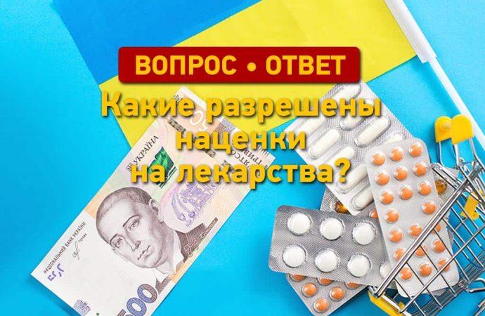 Дорогое здоровье: какие могут быть наценки на лекарства?