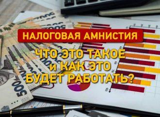 Налоговая амнистия: кому и за что придется заплатить?