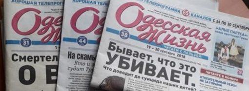 Сайт и газета «Одесская жизнь» стали лауреатами «янтарной» премии