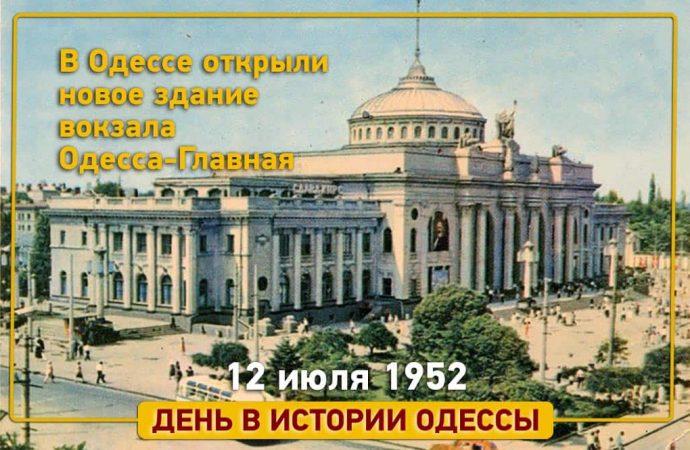 День в истории Одессы: открыт новый железнодорожный вокзал