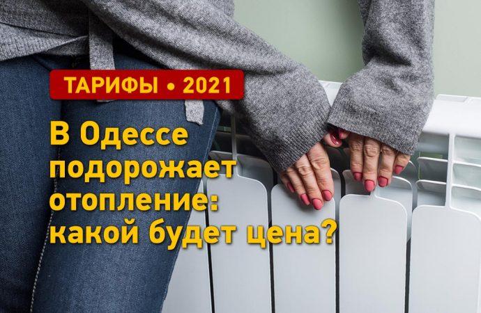 В Одессе подорожает отопление: какой будет цена?