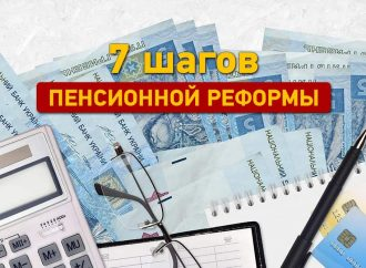 7 шагов пенсионной реформы: что это даст пенсионерам