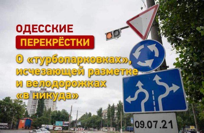 Круговращение одесских перекрестков: «турбопарковки» и исчезающая разметка
