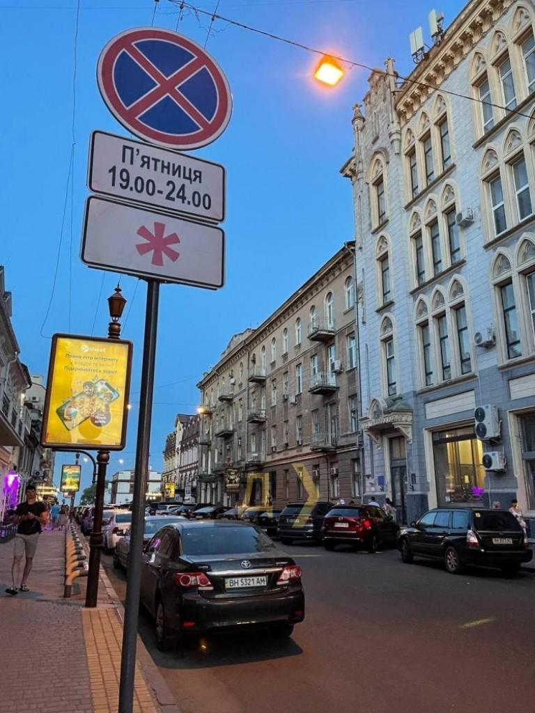 новые знаки в центре Одессы2