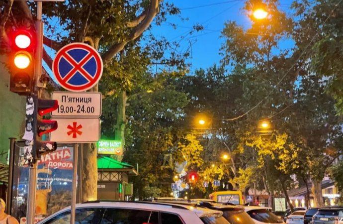 В центре Одессы появились новые дорожные знаки – для чего? (фото)