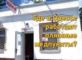 Где в Одессе работают пляжные медпункты?
