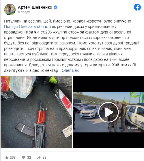 пост Артема Шевченко