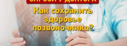 Спроси у доктора: как сохранить здоровье позвоночника?