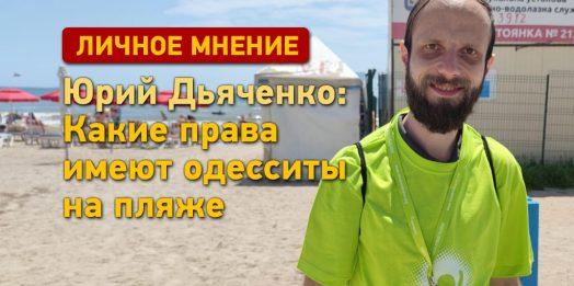 Юрий Дьяченко: какие права имеют одесситы на пляже