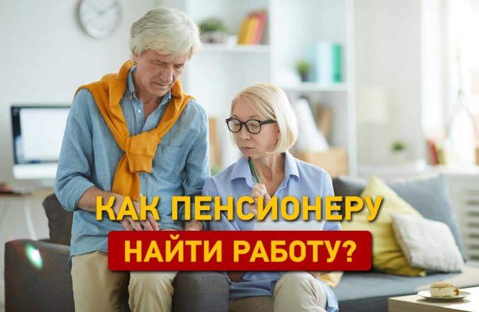 Свой кошелёк: как пенсионеру найти работу?