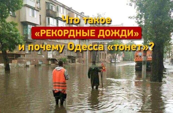Что такое «рекордный дождь» и почему Одесса регулярно «тонет»
