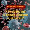 Штамм «Дельта»: что известно о новой мутации коронавируса?