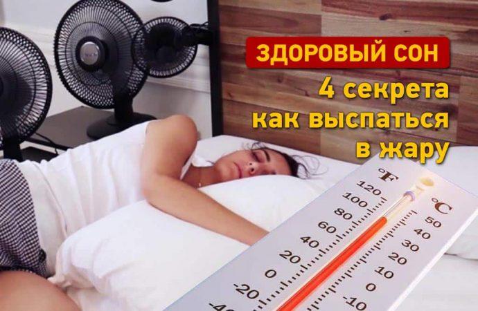 Здоровый сон: 4 секрета как выспаться в жару