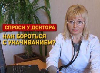 Спроси у доктора: как бороться с укачиванием