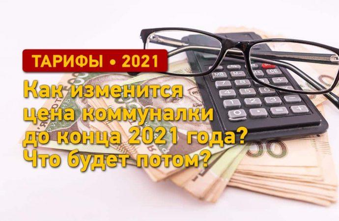 Тарифы: как изменится цена коммуналки до конца 2021 года и после?