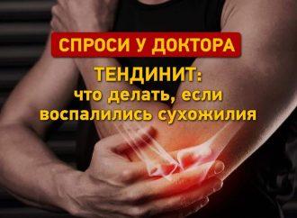 Спроси у доктора: что делать, если воспалились сухожилия