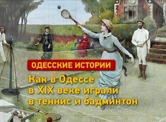 Одесские истории: как в Южной Пальмире играли в теннис и бадминтон в ХІХ веке