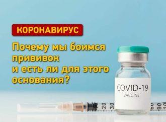 Почему мы боимся прививок от COVID и есть ли для этого основания?
