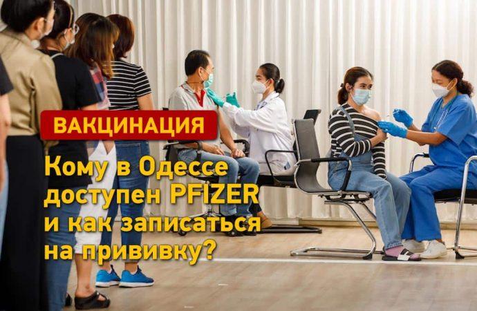Одесса выбирает «Пфайзер»: кому вакцина доступна в Одессе?