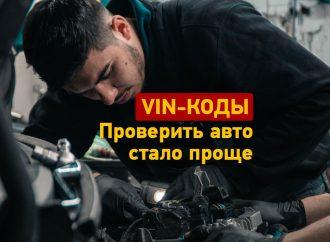 В Украине открыли доступ к вин-кодам автомобилей. Что изменится?