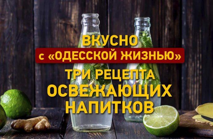 Вкусно с «Одесской жизнью»: три рецепта освежающих напитков