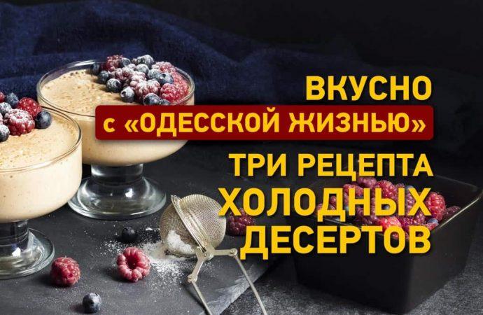 Вкусно с «Одесской жизнью»: три рецепта холодных десертов