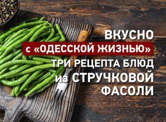 Вкусно с «Одесской жизнью»: три рецепта блюд из стручковой фасоли