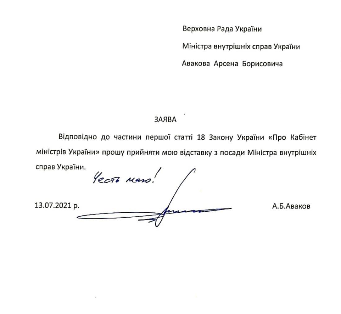 заявление Авакова