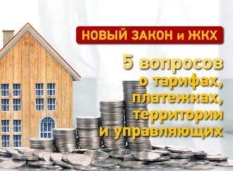 Новый закон о ЖКХ: 5 вопросов о тарифах, платежках и управляющих