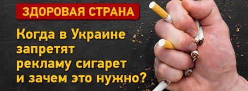 Когда запретят рекламу сигарет и зачем это нужно?