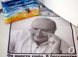 Памяти Михал Михалыча: на одесской «Зеленой волне» звучали строки Жванецкого (фото)