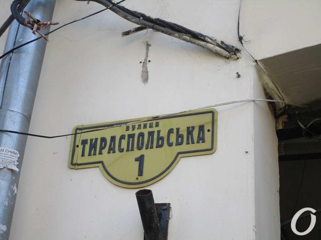 Тираспольская3