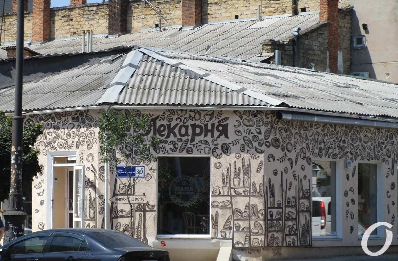 Тираспольская36